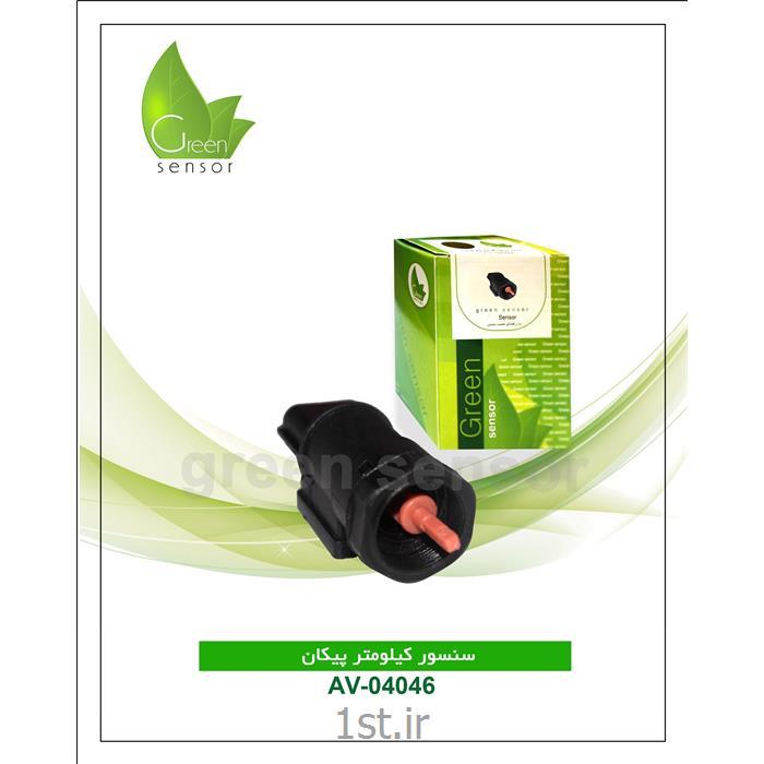 عکس سنسور های خودروسنسور کیلومتر پیکان (Green sensor)