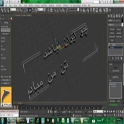 عکس طراحی گرافیکنرم افزار تری دی مکس اسکریپت فارسی نویس - 3DMAX Farsi Script