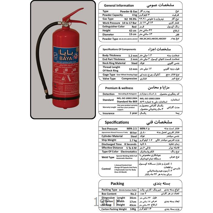 عکس کپسول آتش نشانیکپسول پودر و گاز 4 کیلویی بایا
