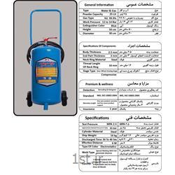 کپسول خاموش کننده آب و گاز چرخدار 25 کیلویی