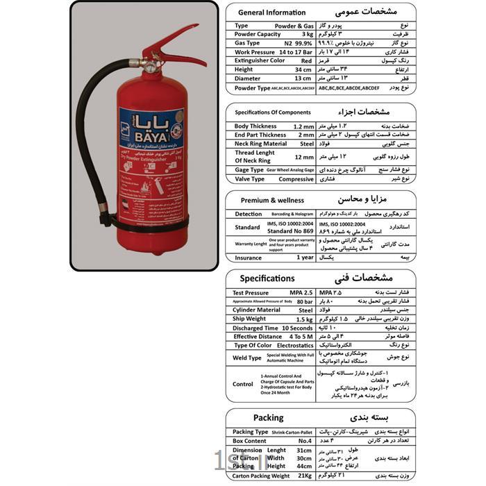 عکس کپسول آتش نشانیکپسول پودر و گاز 3 کیلویی بایا