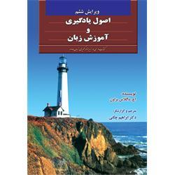 ترجمه کتاب اصول یادگیری و آموزش زبان ویرایش ششم