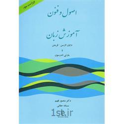 ترجمه کتاب اصول و فنون آموزش زبان ویراست سوم
