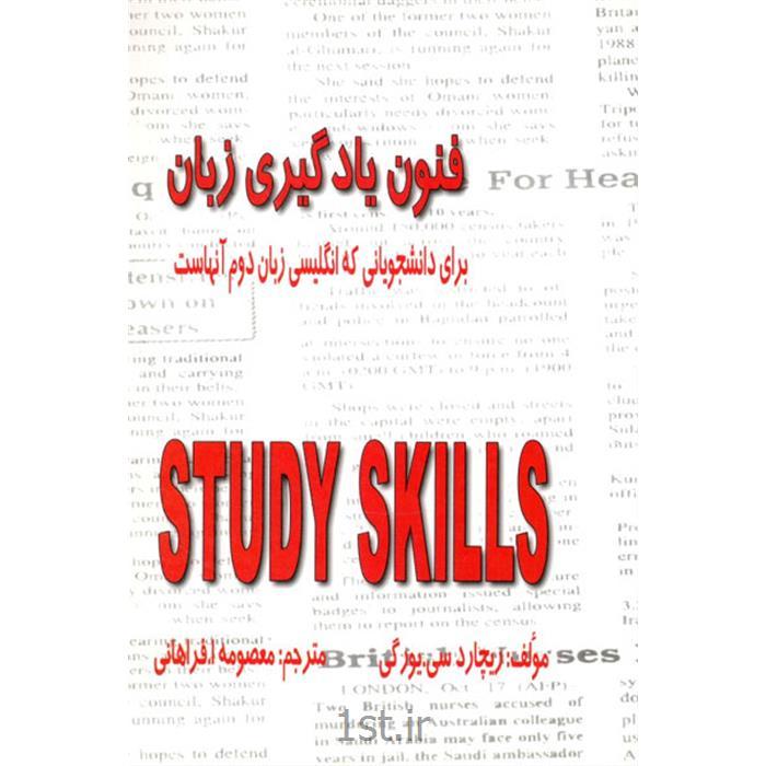 ترجمه کتاب فنون یادگیری زبان