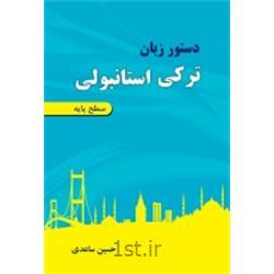 کتاب دستور زبان ترکی استانبولی(سطح پایه) Turkce Dilbilgisi