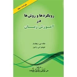 ترجمه کتاب رویکردها و روش ها در آموزش زبان ویراست سوم