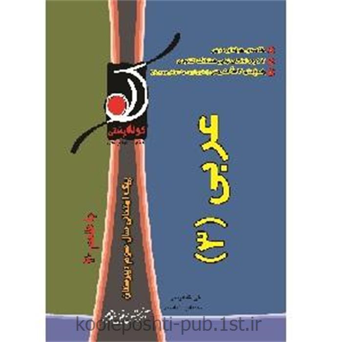پیک امتحانی عربی (۳)<