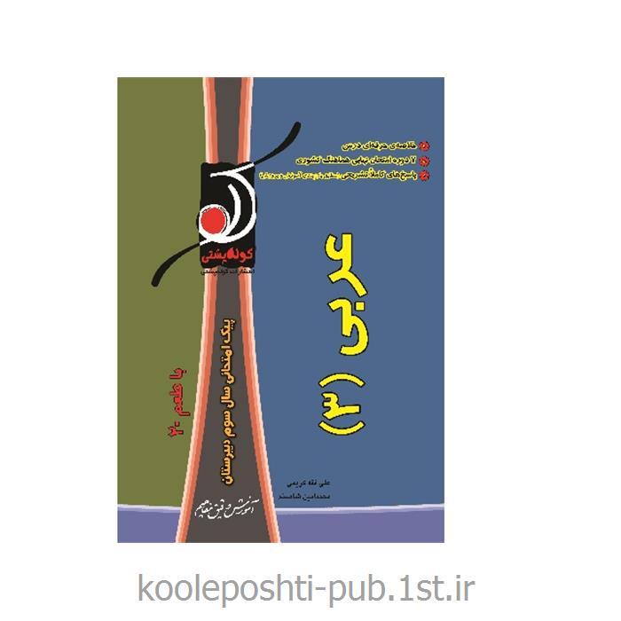 http://resource.1st.ir/CompanyImageDB/bddb5eb3-41dd-491f-85ec-245dd8c613d3/Products/5842f1c1-72b5-4649-a7bd-fa0dad1d1eb2/2/550/550/پیک-امتحانی-عربی-(۳).jpg