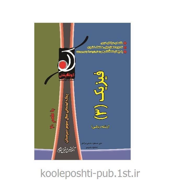 http://resource.1st.ir/CompanyImageDB/bddb5eb3-41dd-491f-85ec-245dd8c613d3/Products/bfffa5a7-b4ed-4763-aa1c-a8d41367b5af/2/550/550/پیک-امتحانی-فیزیک-(۳)-رشته-ریاضی.jpg