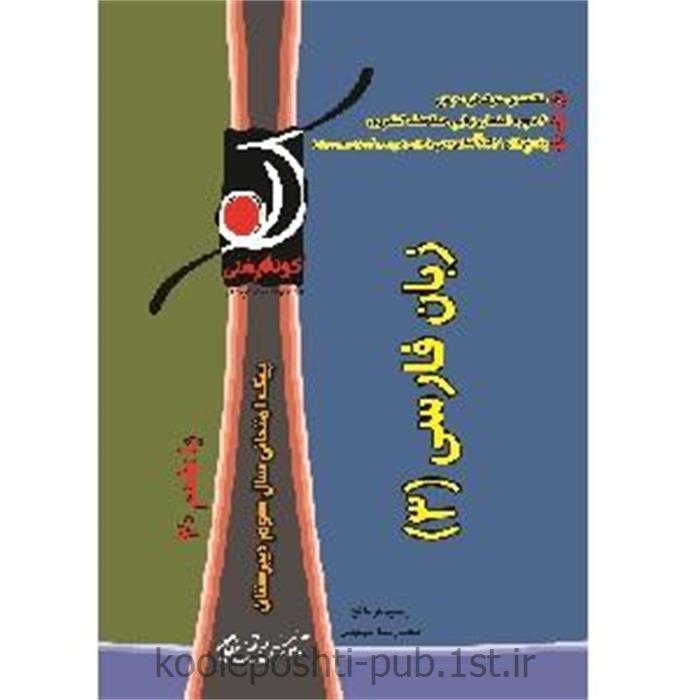 پیک امتحانی زبان فارسی (۳)