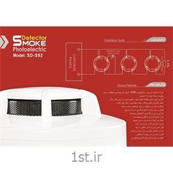 عکس اعلام حریقدتکتور دودی سایان فوتوالکتریک مدل SD-S92