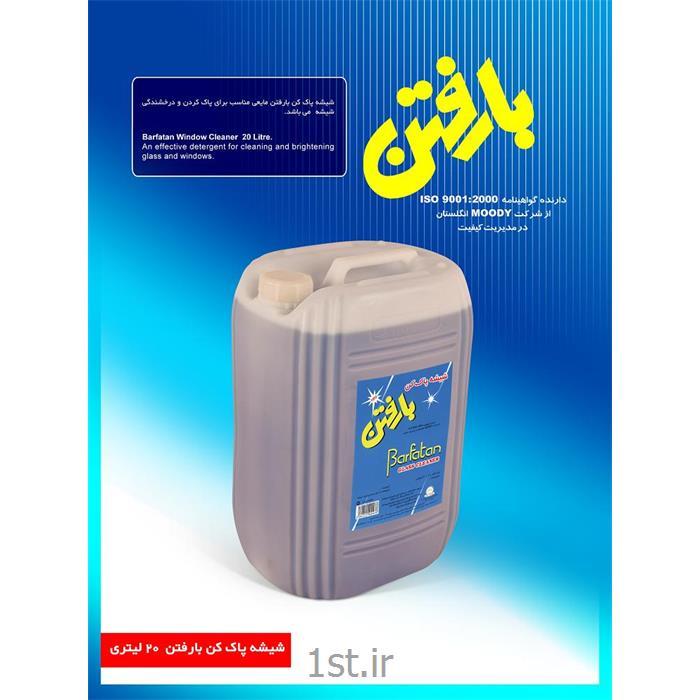 عکس سایر محصولات شستشوشیشه پاک کن بیست لیتری بارفتن ( Glass Cleaner Barfatan )
