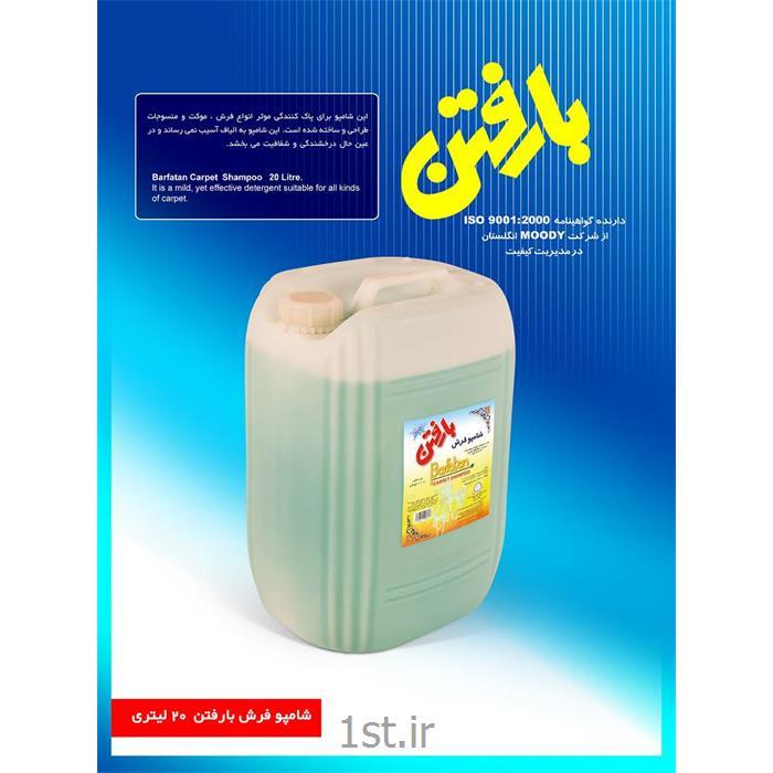 عکس سایر محصولات شستشوشامپو فرش بیست لیتری بارفتن ( Carpet Shampoo Barfatan )
