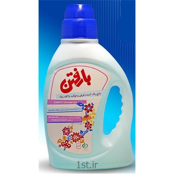 عکس سایر محصولات شستشوشامپو فرش یک لیتری بارفتن ( Carpet Shampoo )