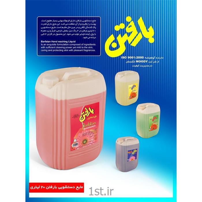 مایع دستشویی بیست لیتری بارفتن ( Handwashing Liquid Barfatan )