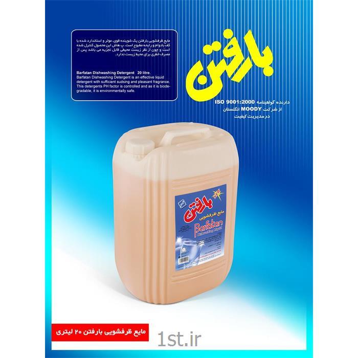 عکس سایر محصولات شستشومایع ظرفشویی بیست لیتری بارفتن ( Dishwashing Liquid Barfatan )