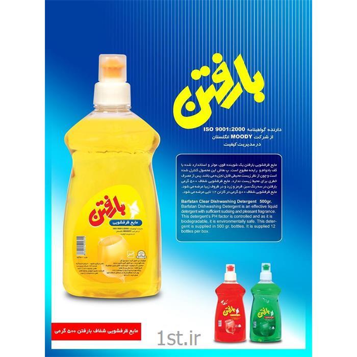 مایع ظرفشویی نیم لیتری شفاف بارفتن ( Dishwashing Liquid Barfatan )<