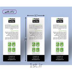 چاپ تراکت پالتویی در ابعادA4 ،A5 و A6