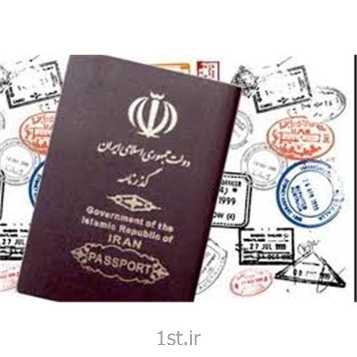 عکس ویزاصدور ویزای ایران برای میهمانان خارجی