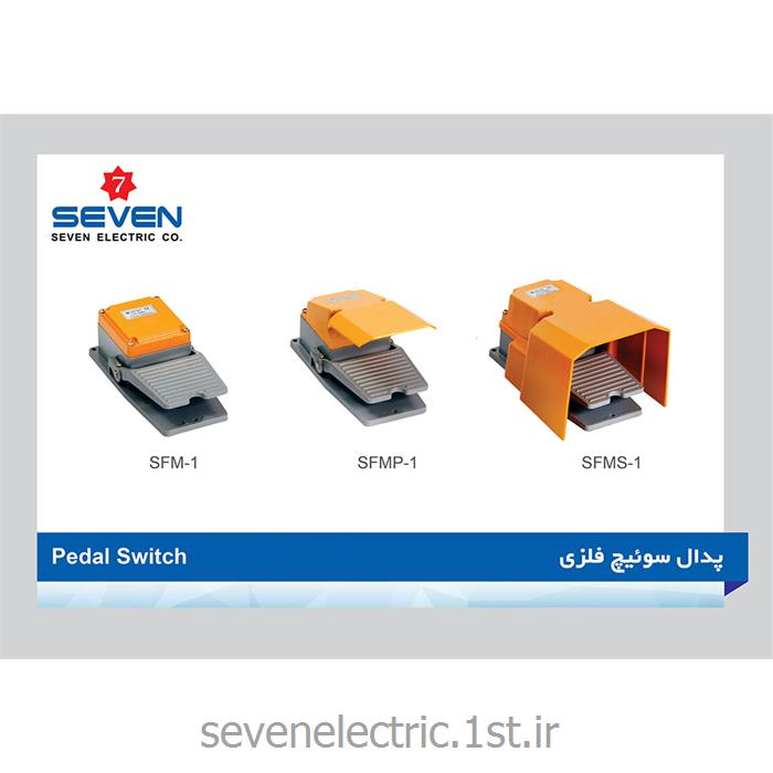 پدال سوئیچ فلزی Pedal Switch<