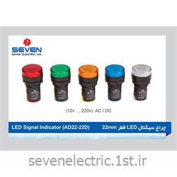 عکس لوازم برقچراغ سیگنال LED قطر 22mm