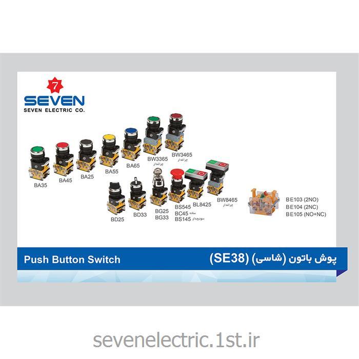 عکس پوش باتن ( کلید فشاری )پوش باتون (شاسی) کلید فرمان (Push Button Switch (SE38