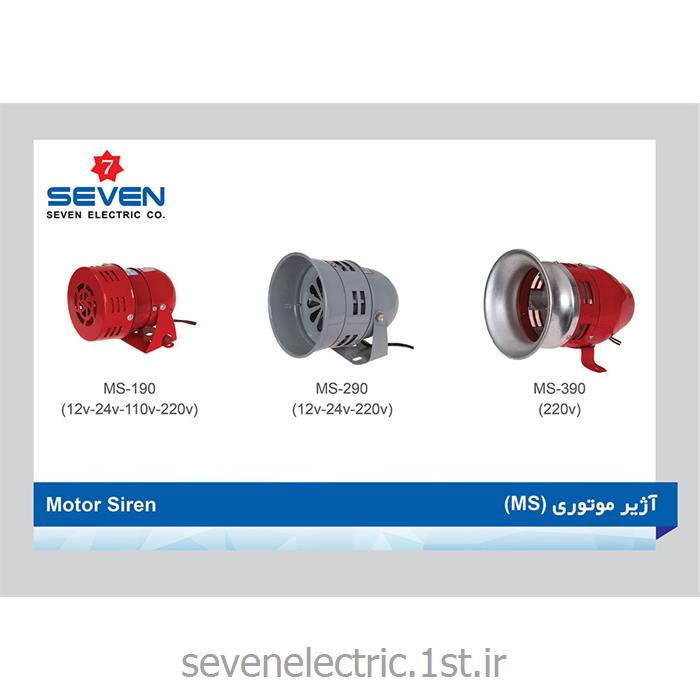 عکس سایر محصولات امنیتی و حفاظتیآژیر موتوری سیرن مدل 190-Motor Siren MS
