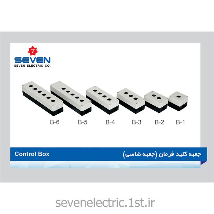 جعبه کلید فرمان (جعبه شاسی) Control Box