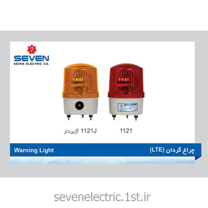 عکس سایر محصولات امنیتی و حفاظتیچراغ گردان (LTE) مدل 1121 Warning Light