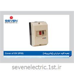 عکس جعبه تجهیزات الکترونیکجعبه کلید حرارتی (واترپروف) (Cover of GV (IP55
