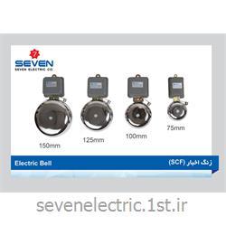 زنگ اخبار (Electric Bell (SCF