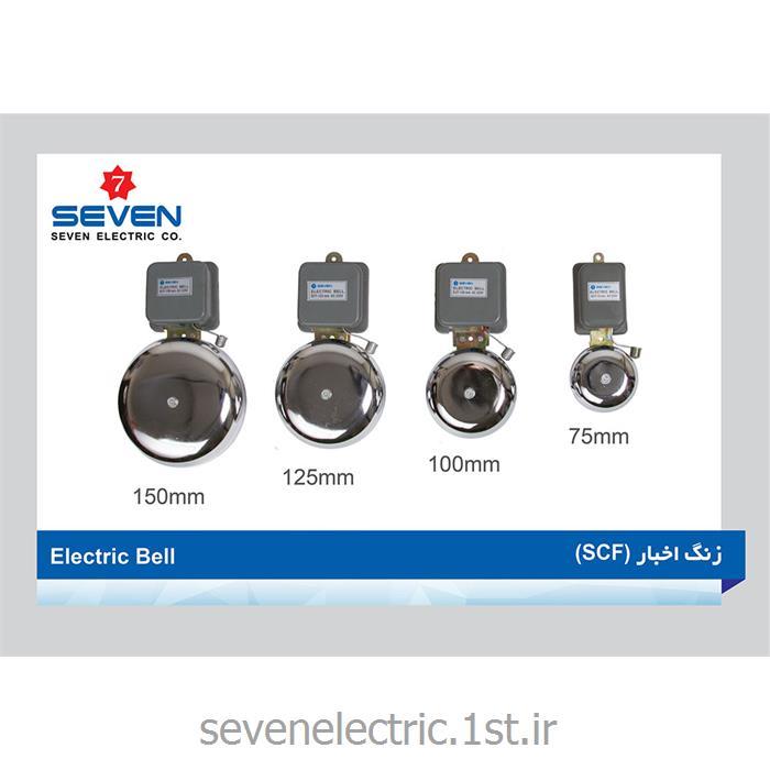 عکس سایر محصولات امنیتی و حفاظتیزنگ اخبار (Electric Bell (SCF