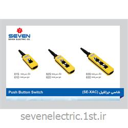 شاسی جرثقیل (Push Button Switch (SE-XAC