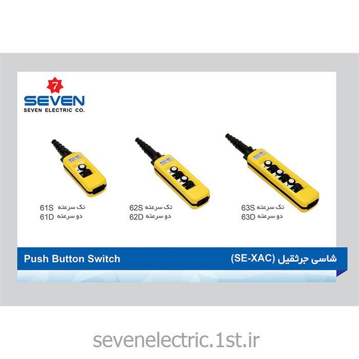 عکس پوش باتن ( کلید فشاری )شاسی جرثقیل (Push Button Switch (SE-XAC