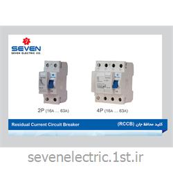 کلید محافظ جان (Residual Current Circuit Breaker (RCCB
