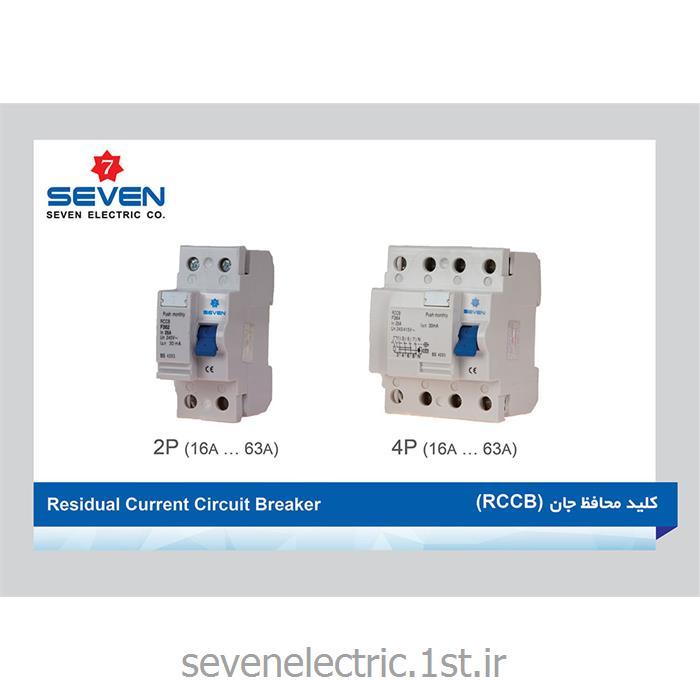 کلید محافظ جان (Residual Current Circuit Breaker (RCCB