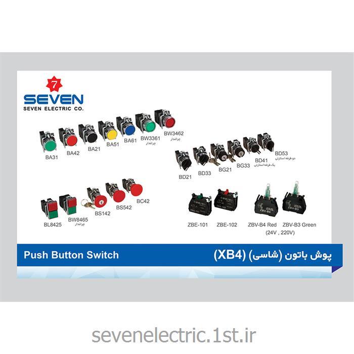 عکس پوش باتن ( کلید فشاری )پوش باتون (شاسی) کلید فرمان (Push Button Switch (XB4