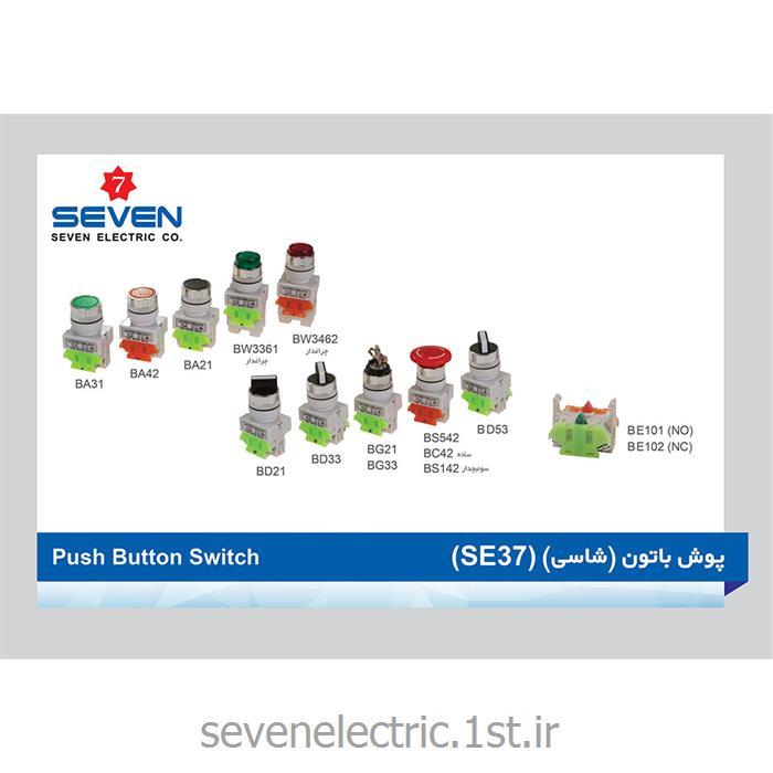 عکس پوش باتن ( کلید فشاری )پوش باتون (شاسی) کلید فرمان (Push Button Switch (SE37