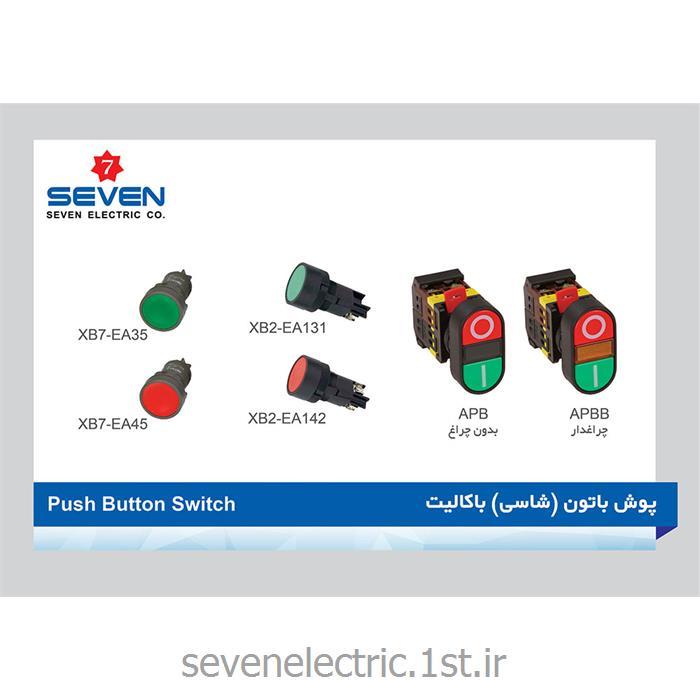 عکس پوش باتن ( کلید فشاری )پوش باتون (شاسی) با کالیت کلید فرمان Push Button Switch