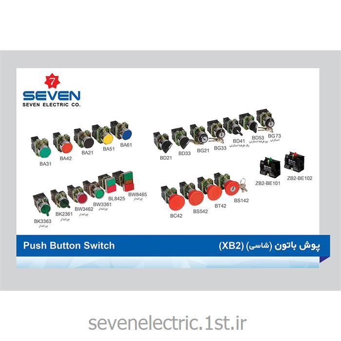 عکس پوش باتن ( کلید فشاری )پوش باتون (شاسی) کلید فرمان (Push Button Switch (XB2