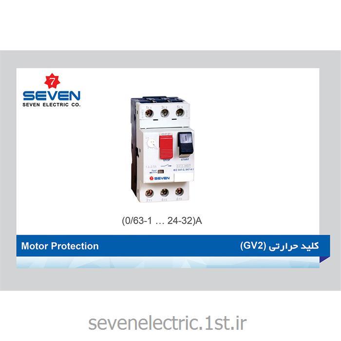 کلید حرارتی (Motor Protection (GV2