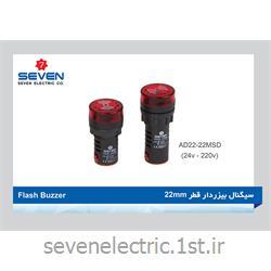 سیگنال بیزر دار قطر Flash Buzzer 22mm
