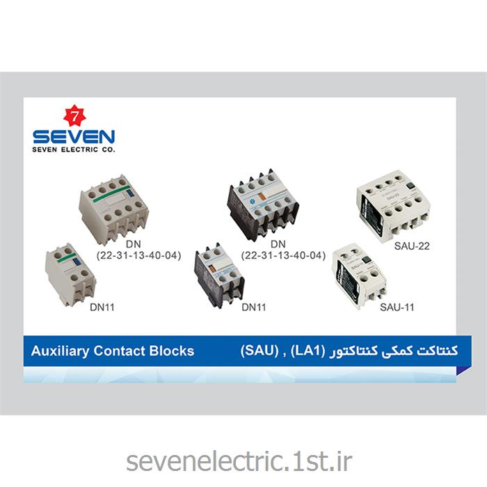 عکس کنتاکتور برق ( کلید خودکار قطع و وصل )کنتاکت کمکی کنتاکتور (Auxiliary Contact Blocks (SAU-LA1