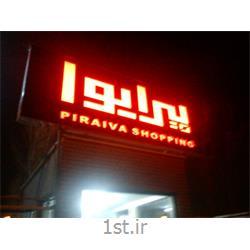 تابلو حروف برجسته چلنیوم همراه با نورپردازی ال ای دی LED-زرین نو