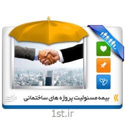 بیمه مسئولیت کارفرمایان بیمه پارسیان نمایندگی 502960 مینی سیتی