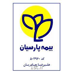 بیمه درمان مسافرتی بیمه پارسیان نمایندگی 502960 مینی سیتی