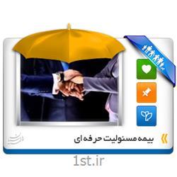 بیمه مسئولیت حرفه ای بیمه پارسیان پادادشهر اهواز