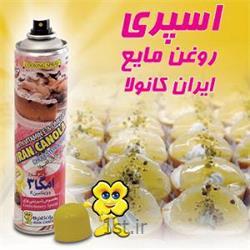 اسپری روغن مایع مخصوص شیرینی پزی