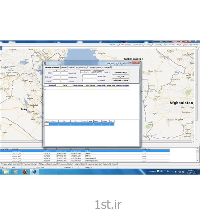 سیستم مدیریت ناوگان توزیع و پخش