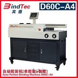 عکس ماشین آلات تولید محصولات کاغذیدستگاه صحافی چسب گرم کتاب مدل D60C-A4